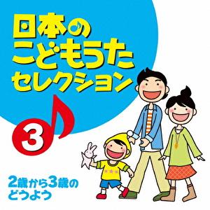日本のこどもうたセレクション3 2歳から3歳のどうよう