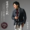 雪明かりの駅/三日月が綺麗だから/金沢望郷歌 -10周年バージョン-