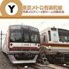 東京メトロ有楽町線 駅発車メロディー&駅ホーム自動放送