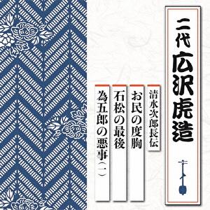 清水次郎長伝 お民の度胸/石松の最後/為五郎の悪事(一)