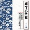 佐渡情話/或る日の乃木将軍