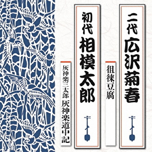 徂徠豆腐/灰神楽三太郎 灰神楽道中記
