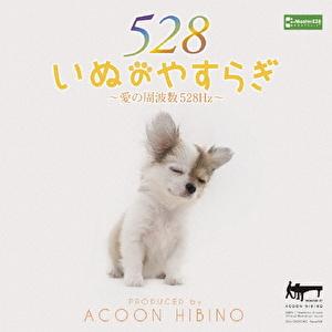 いぬのやすらぎ~愛の周波数528Hz~