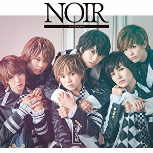 NOIR ~ノワール~