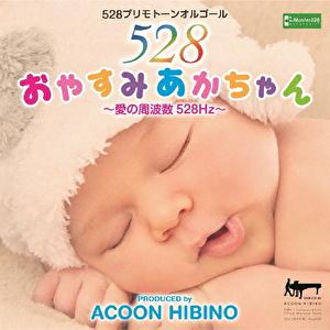 おやすみあかちゃん~愛の周波数528Hz~
