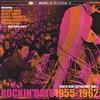 東京ビート・アンソロジー①<ロッキン・デイズ1995-1962>