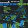 東京ビート・アンソロジー② <スウィンギン・トーキョー1964-1966>