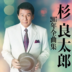杉良太郎2017年全曲集