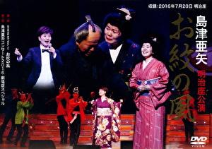 島津亜矢 明治座公演 お紋の風