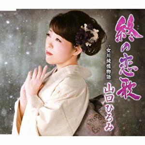 終の恋歌 C/W 女川純情物語