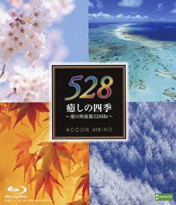 癒しの四季~愛の周波数528Hz~