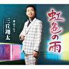 虹色の雨 C/W 東京ワルツ