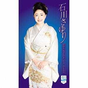 石川さゆり45周年記念CDボックスDVD付