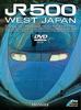 500系新型新幹線JR500 WEST