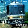 東海道本線 アーバンネットワーク223系(米原~神戸)