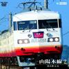 山陽本線 2(岡山~広島)