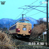 北陸本線 1(直江津~富山)