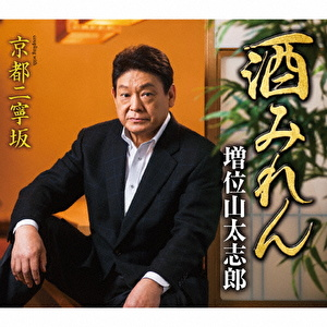 酒みれん coupling with 京都二寧坂