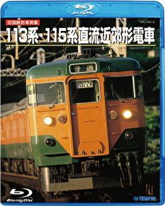 旧国鉄形車両集 113系・115系直流近郊形電車