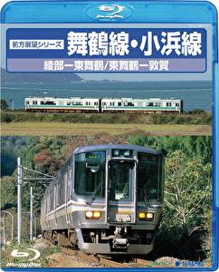 前方展望シリーズ 舞鶴線・小浜線(綾部~東舞鶴/東舞鶴~敦賀)