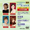 スターカラオケ4 女性歌謡2