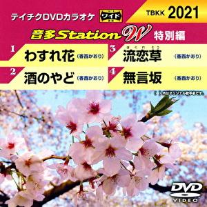 音多Station W(特別編)