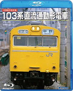 旧国鉄形車両集 103系直流通勤形電車