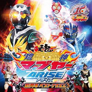 琉神マブヤー ARISE 10周年ベスト・アルバム