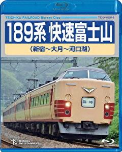 189系 快速富士山 新宿~大月~河口湖