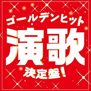ゴールデンヒット演歌決定盤!