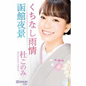 くちなし雨情/函館夜景