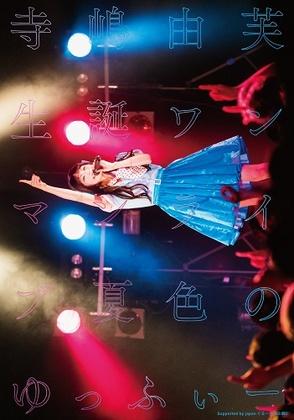 上映会チケット&LIVE DVD『寺嶋由芙 生誕ワンマンライブ~夏色のゆっふぃー~Supported by japanぐる~ヴ(BS朝日)』