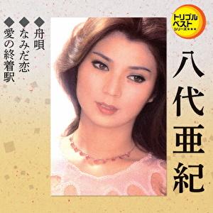 舟唄/なみだ恋/愛の終着駅