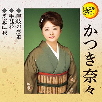 隠岐の恋歌/手毬花/愛恋海峡