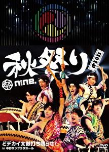 祭nine.秋祭り2017 ~どデカイ太鼓打ち鳴らせ! in 中野サンプラザホール~