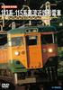 旧国鉄形車両集 113系115系近郊形直流電車