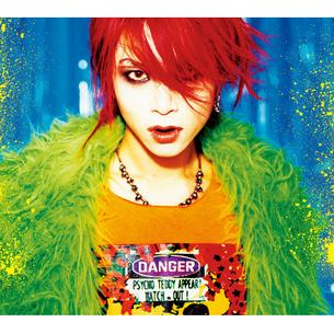 子 ギャル 【初回限定盤】CD(SHM-CD仕様)+DVD | -