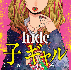 子 ギャル 【通常盤】CD(SHM-CD仕様)