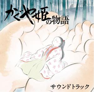 かぐや姫の物語の画像 p1_10
