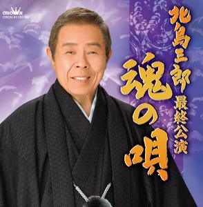 北島三郎の画像 p1_8