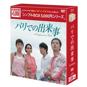 バリでの出来事 DVD-BOX (10枚組) <シンプルBOX 5000円シリーズ> | ソ・ジソブ