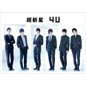 4U(初回限定盤C シアター盤)CD+劇場鑑賞券 | 超新星