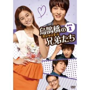 烏鵲橋[オジャッキョ]の兄弟たち DVD-BOX2   チュウォン