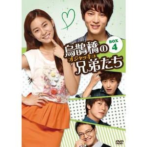 烏鵲橋[オジャッキョ]の兄弟たち DVD-BOX4   チュウォン