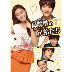 烏鵲橋[オジャッキョ]の兄弟たち DVD-BOX5 | チュウォン