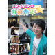 「ユン・シユンの東京青年」DVD(通常盤) | ユン・シユン