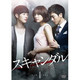 スキャンダル DVD-BOX1 | キム・ジェウォン