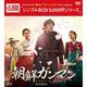 朝鮮ガンマン DVD-BOX1<シンプルBOX 5000円シリーズ>(6枚組) |