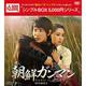 朝鮮ガンマン DVD-BOX2<シンプルBOX 5000円シリーズ>(5枚組) |