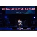 「2016 ユン・シユン 4th ファンミーティング in 東京」 DVD